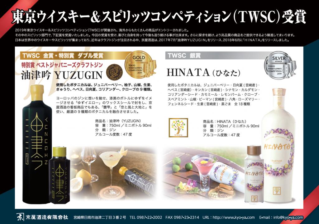 2019年 東京ウイスキー&スピリッツコンペティション(TWSC)スピリッツ部門 金賞受賞