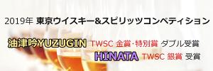 東京ウイスキー&スピリッツコンペティション(TWSC)受賞