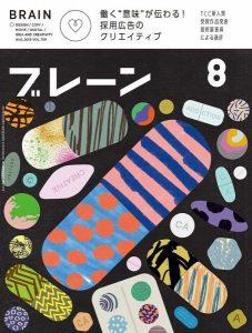 京屋雫ルが『月刊ブレーン2019年8月号 No.709』に掲載さ
