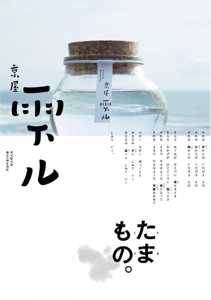 京屋雫ル_パンフレット1