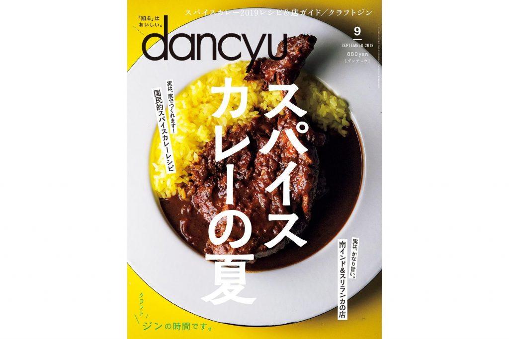 dancyu201909_HINATA
