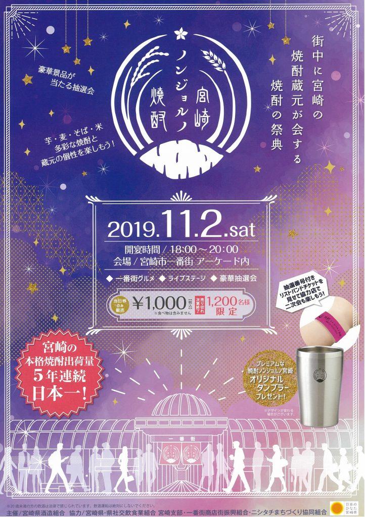 焼酎ノンジョルノ宮崎2019