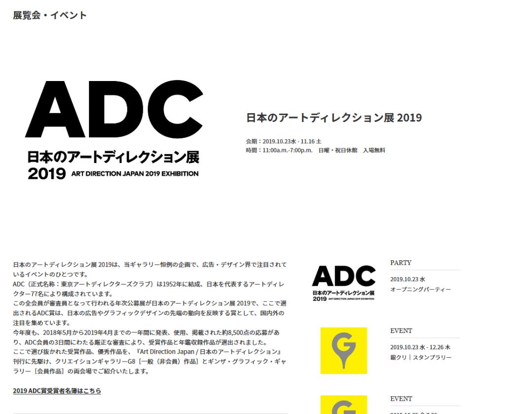 日本のアートディレクション展 2019|展覧会・イベント