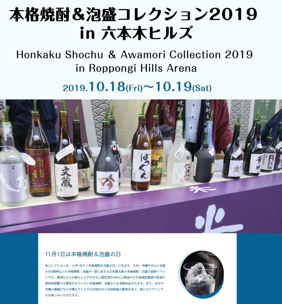 本格焼酎・泡盛コレクション2019 in 六本木ヒルズ