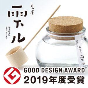2019年グッドデザイン賞_雫ル