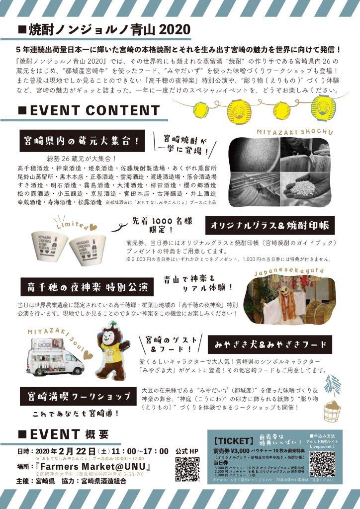 焼酎ノンジョルノ青山 2020