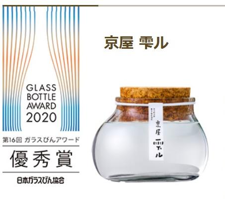 ガラスびんアワード2020