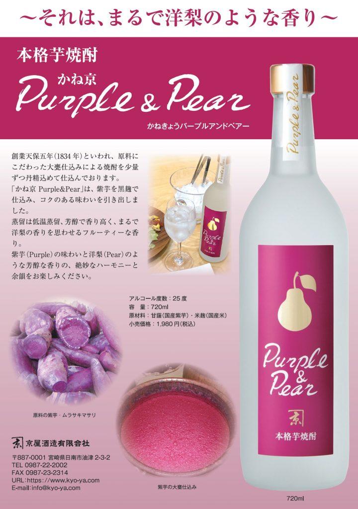 かね京 Purple&Pear_POP